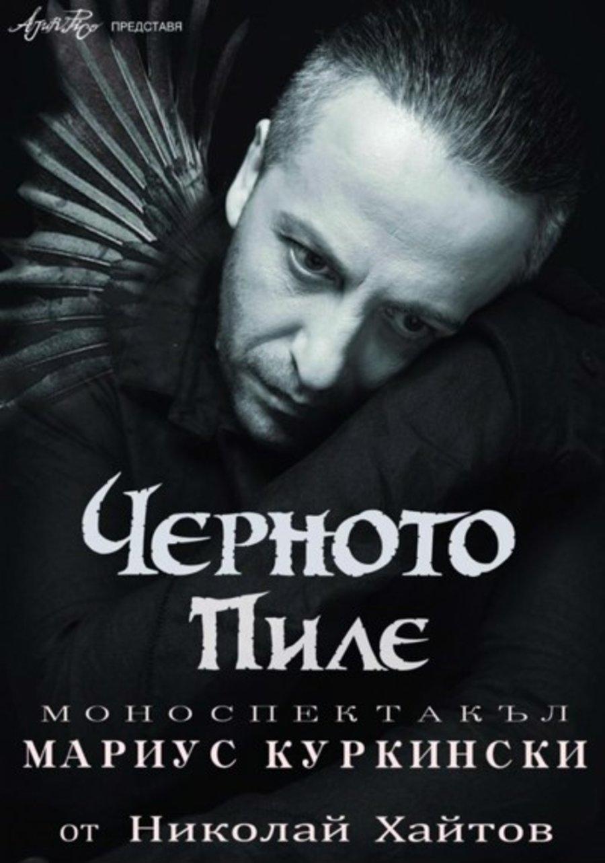 """Черното пиле"""" - 05.04.2020   Представления   Опознай.bg"""